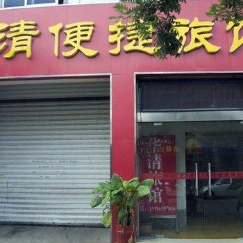 淮安华清快捷旅馆