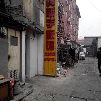 北京鸣新宇旅馆