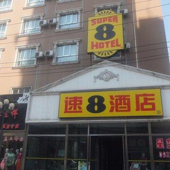 速8酒店(兰州东方红广场店)