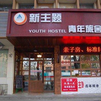 威海新主题国际青年旅社(刘公岛店)图片8