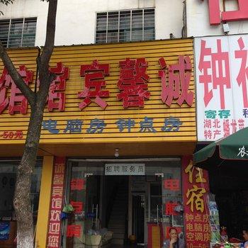 荆门诚馨旅馆