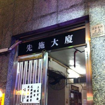 香港名尚公寓宾馆图片1