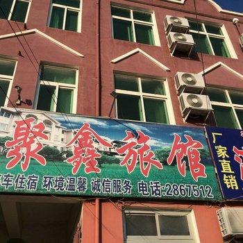 烟台聚鑫旅馆