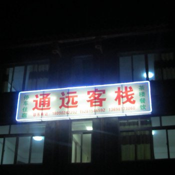 松潘通远客栈图片1