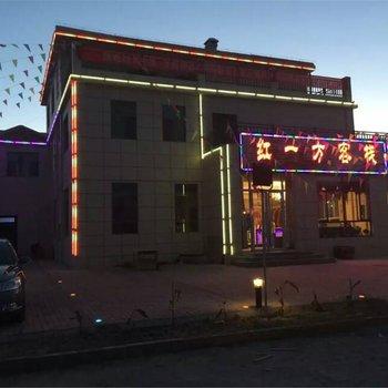 临泽县丹霞红一方客栈图片9