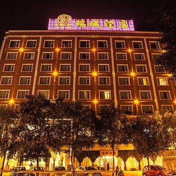 广元市瑞城酒店