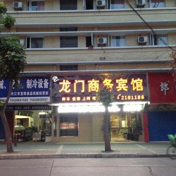 内江龙门商务宾馆