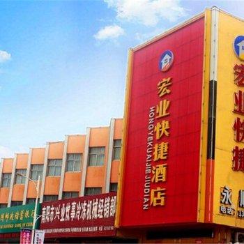 南阳宏业快捷酒店