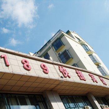 滁州市189快捷宾馆