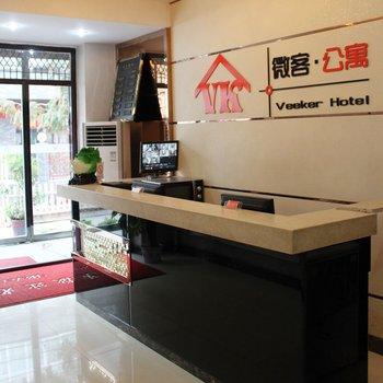 临汾微客公寓山西师范大学店酒店预订