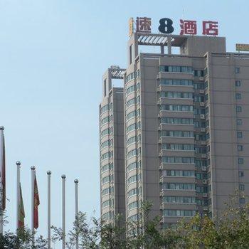 速8酒店(西安安远门地铁站店)图片