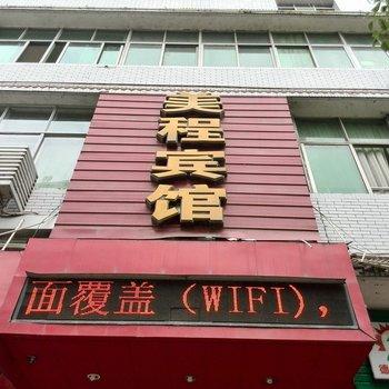 广元市美程商务宾馆
