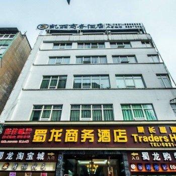 宜宾蜀龙商务酒店