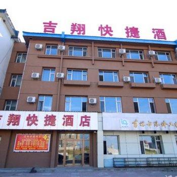 吉林吉翔快捷酒店