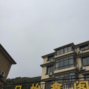 舟山朱家尖一品怡鑫阁(农家乐)图片7