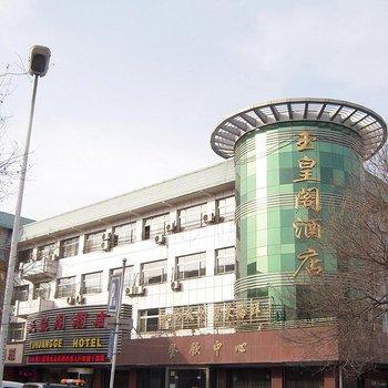 银川玉皇阁大酒店