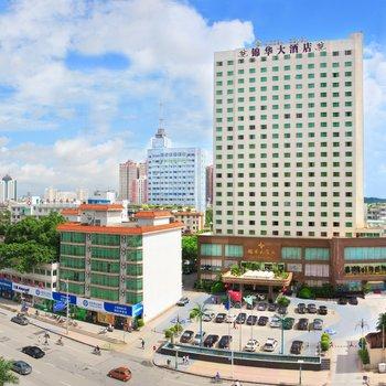 广西锦华大酒店(南宁)