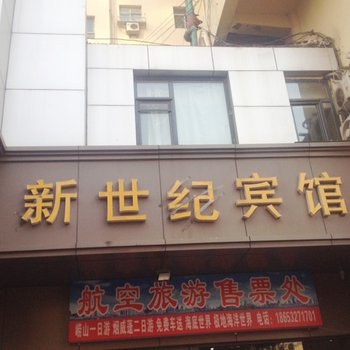 青岛新世纪宾馆