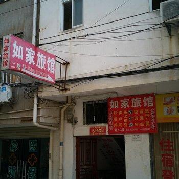 咸宁如家旅馆