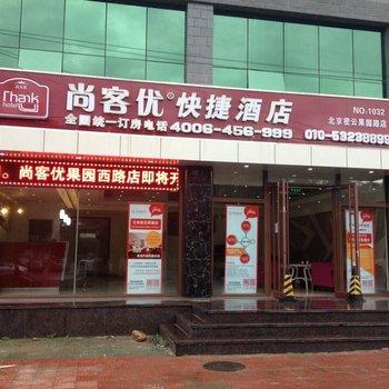 尚客优快捷酒店(北京密云果园店)