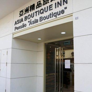澳门亚洲精品旅馆