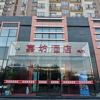 北京嘉坊主题酒店图片14