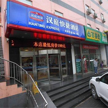 汉庭酒店(北京站店)(原广渠门二店)