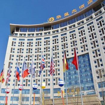 青岛华玺大酒店