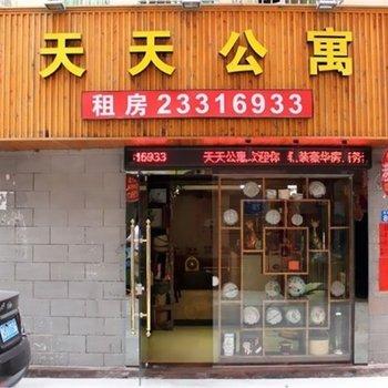 深圳天天公寓(深圳北站店)