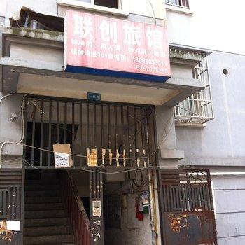 芜湖联创旅社