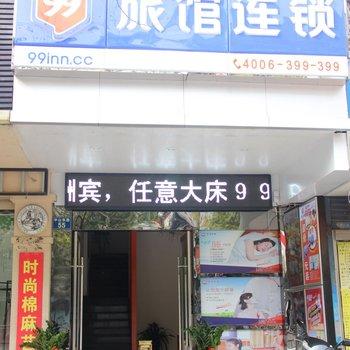 99旅馆连锁(嘉兴火车站华庭街店)