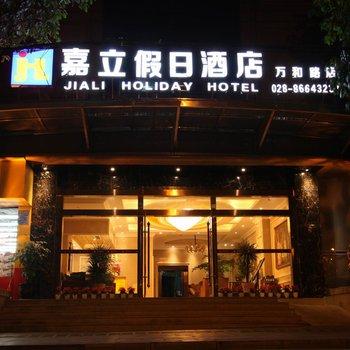 成都嘉立假日大酒店(八宝街店)