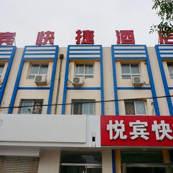 沧州悦宾快捷酒店(千童北大道店)