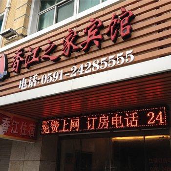 平潭香江之家宾馆