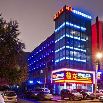 禧龙宾馆(哈尔滨建河公寓店)