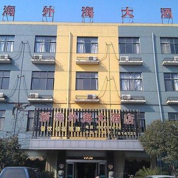 宁波新海外海大酒店