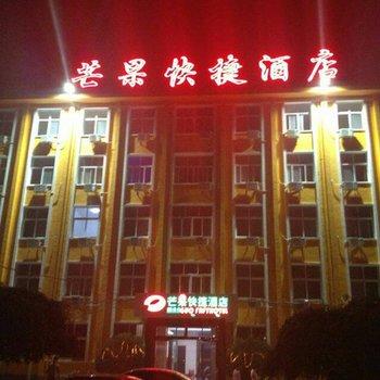 沧州芒果快捷酒店