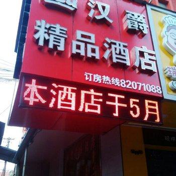 嘉兴汉宫精品酒店
