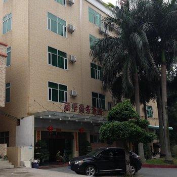 广州嘉华商务酒店