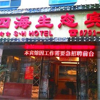 南昌四海生态宾馆