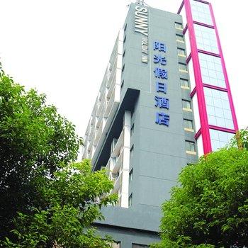 南昌阳光假日酒店