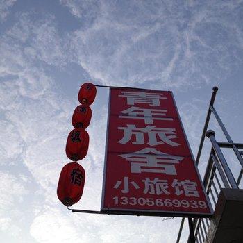九华山青年旅舍小旅馆图片0
