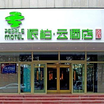 派柏云酒店(唐山高开区河北路店)