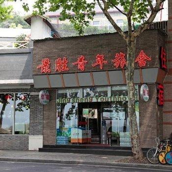杭州景胜青年旅舍图片5