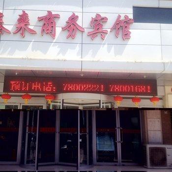 宁夏泰来商务宾馆(银川)