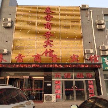银川春雷商务宾馆