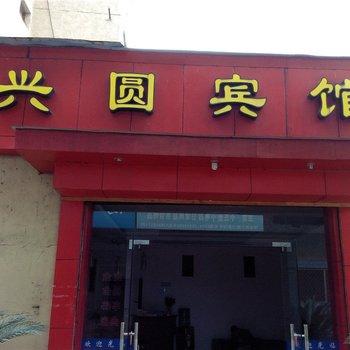 宁波兴圆宾馆