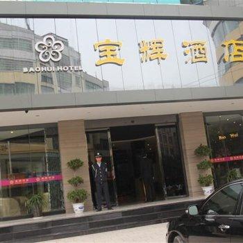 信丰宝辉酒店酒店提供图片