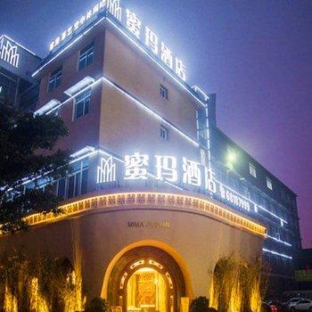 重庆蜜玛精品酒店