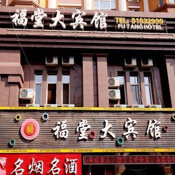 哈尔滨福堂大宾馆